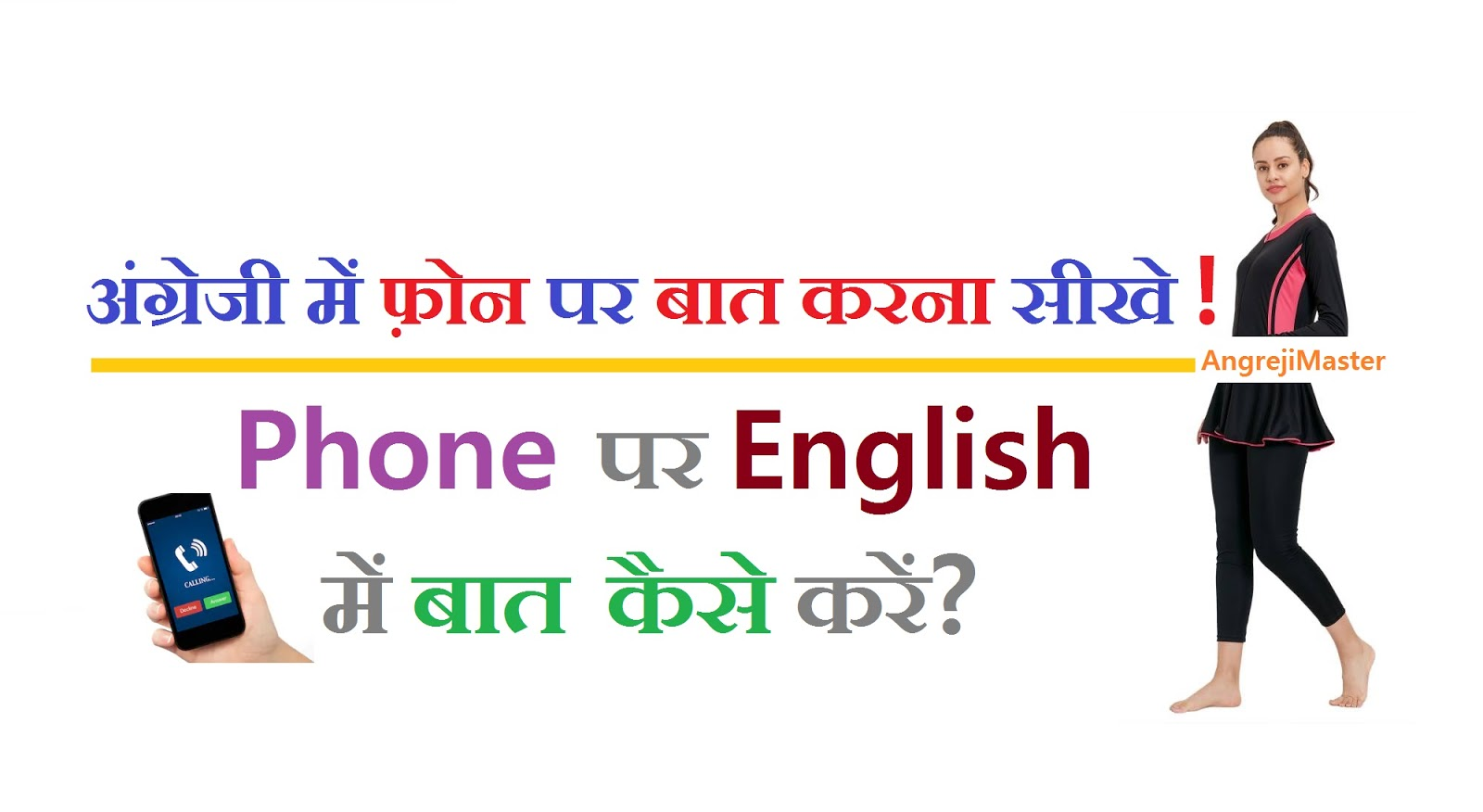 English Phrases telephone conversation in English