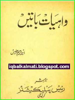 Wahiyat Batein Ibrahim Jalees