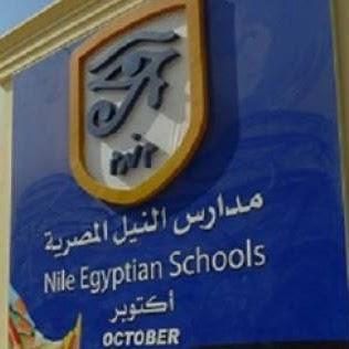 وظائف مدارس النيل وزارة التربية والتعليم مدرسين واخصائيين واداريين التقديم الكترونى