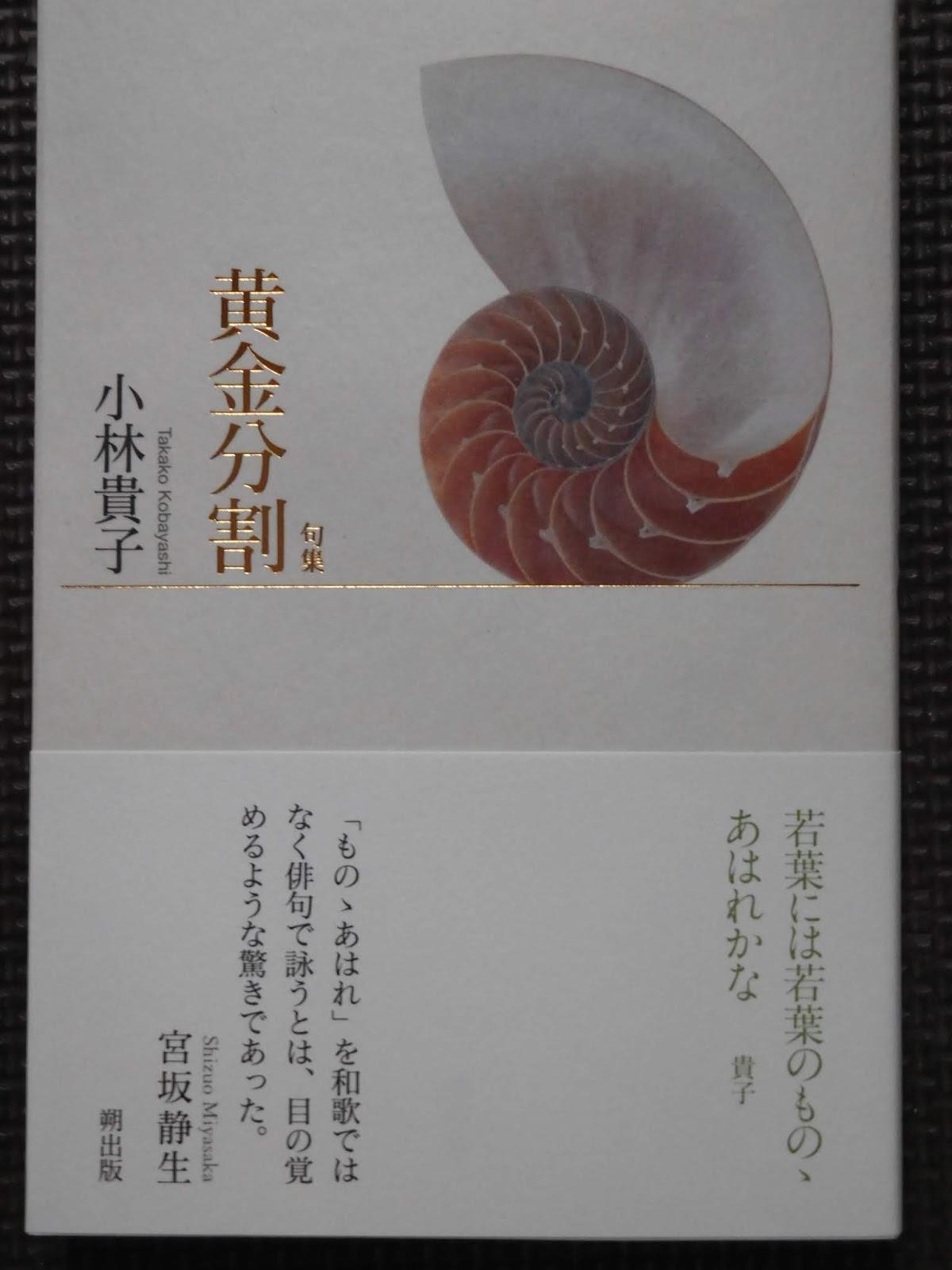 大井恒行の日日彼是: 小林貴子「雪晴の須藤徹がそこに居る」(『黄金 ...