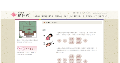 桜神宮のオンライン参拝