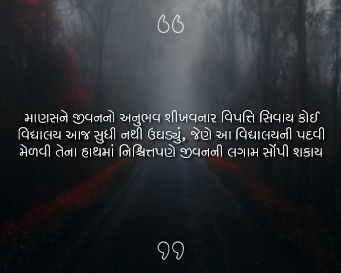 suvichar in gujarati images| Good Morning Suvichar Images