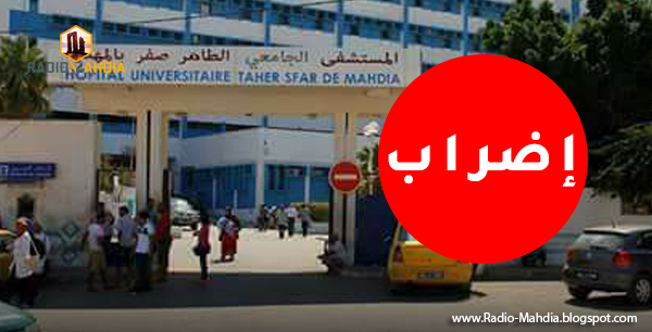 إضراب أعوان وإطارات قطاع الصحة بالمهدية