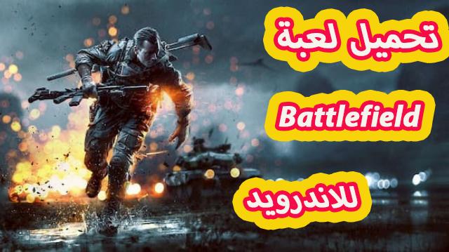 تحميل لعبة battlefield الأصلية للاندرويد من جوجل بلاي