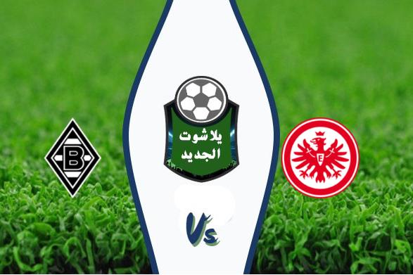 نتيجة مباراة آينتراخت فرانكفورت وبوروسيا مونشنغلادباخ اليوم 16-05-2020 الدوري الألماني