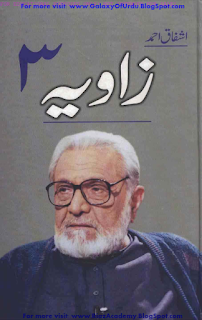 Zaviya 3 / زاویہ ۳ by Ashfaq Ahmed