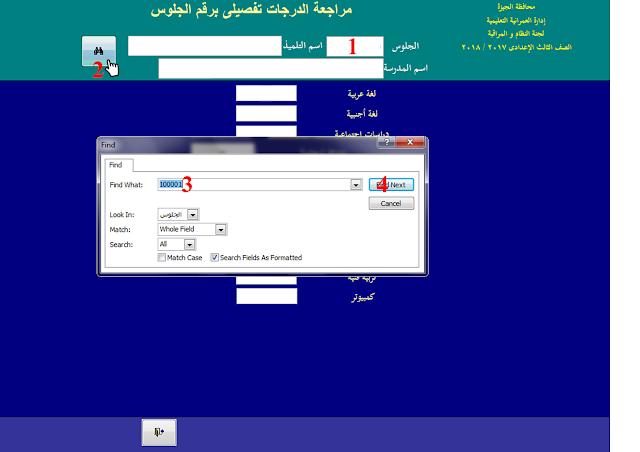 الان رابط الاستعلام عن نتيجة الشهادة الأعدادية محافظة الجيزه الترم الأول 2018
