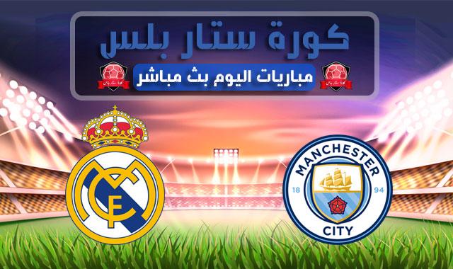 بث مباشر مباراة مانشستر سيتي وريال مدريد اليوم الجمعة 07-08-2020 في دوري أبطال أوروبا