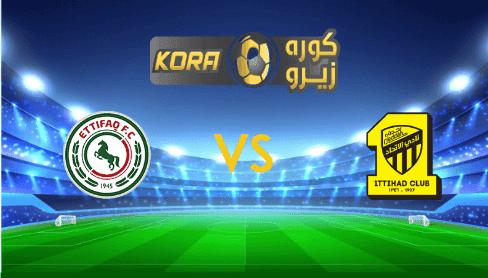 مشاهدة مباراة الاتحاد والاتفاق بث مباشر اليوم 18-10-2020 الدوري السعودي