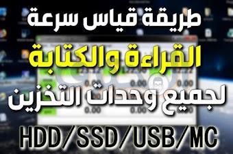 كيف تقوم بمعرفة سرعة القراءة والكتابة على (SSD, HDD, USB, MEMORY CARD)