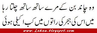 Wo Chand Ban Kar Mery Saath Saath Chalta Raha Mai Us Ki Hijar Ki Raton Mai Kab Akeeli Hoi