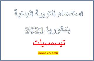 سحب استدعاء التربية البدنية بكالوريا 2021 تيسمسيلت
