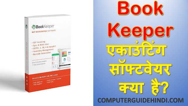 what is book keeper? in hindi