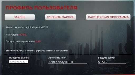 Партнерская программа обменника Bitality 2