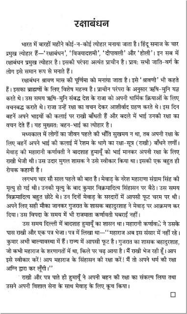 Raksha Bandhan Nibandh In Hindi