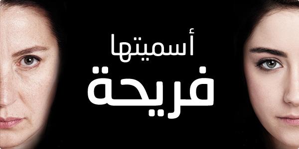 اسميتها فريحة مترجم للعربية - الموسم 2 الحلقة 43 والأخيرة