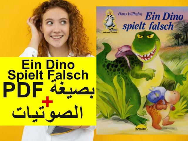 قصة Ein Dino Spielt Falsch · قصة المانية جميلة جدا · بصيغة PDF بالصور والالوان بعنوان