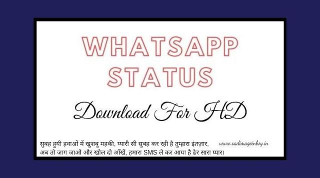 WhatsApp Status Images | Best WhatsApp Status | Images For WhatsApp Status