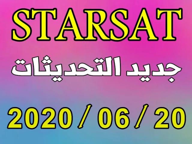 جديد الموقع ستارسات بتاريخ 2020/06/20