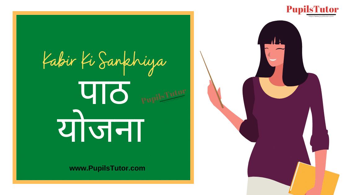Kabir Ki Sankhiya Lesson Plan in Hindi for B.Ed/DELED   कबीर के संखिया पाठ योजना   Kabir Ki Sankhiya Lesson Plan in Hindi   Kabir Ke Dohe Lesson Plan in Hindi