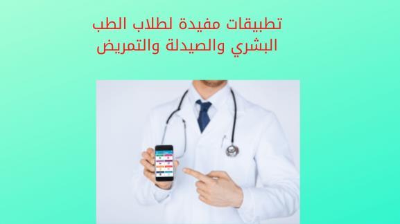 تطبيقات مفيدة لطلاب الطب البشري والصيدلة والتمريض