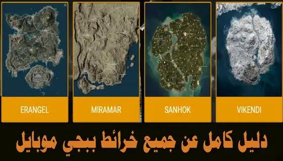 PUBG Maps
