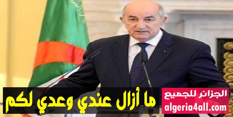 إلغاء الضريبة على ذوي الدخل المحدود,الجزائر: رئيس الجمهورية تبون يجدد الإلتزام بإلغاء الضريبة على ذوي الدخل المحدود.