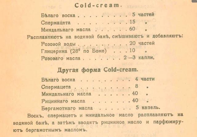 Рецепт отбеливающего крема