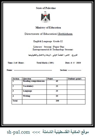 امتحان اللغة الانجليزية الجلسة الأولى للصف الثاني عشر أدبي وريادة أعمال وتكنولوجيا (بيت لحم)