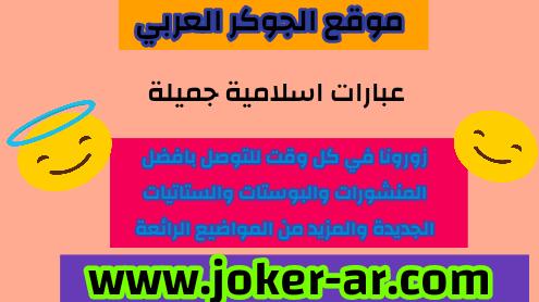 عبارات اسلاميه جميلة 2021 - الجوكر العربي