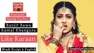 like-karaan-lyrics-kamal-khangura