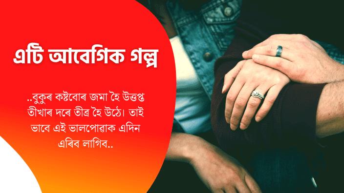 Emotional Assamese Love Story : Assamese Story For Facebook