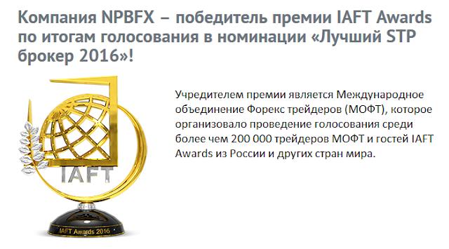 Награда NPBFX за 2016 г.
