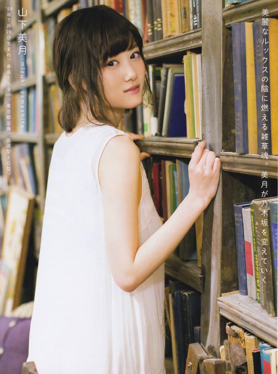 Nogizaka46 3rd Generation, UTB+ 2017.11 Vol.40 (アップトゥボーイ プラス 2017年40号) Part.02