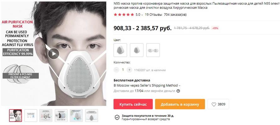 N95 электрическая маска против коронавируса защитная маска для взрослых Пылезащитная маска для детей N95 электрическая маска для очистки воздуха Хирургическая Маска