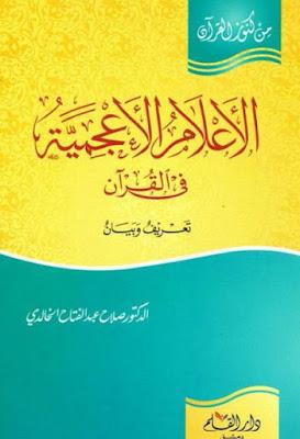 الأعلام الأعجمية في القرآن, تعريف و بيان - الدكتور صلاح عبد الفتّاح الخالدي , pdf