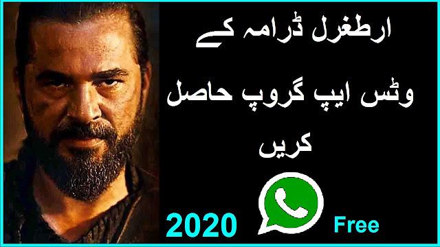 Ertugrul Ghazi Whatsapp Groups