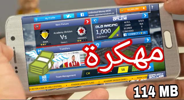 تحميل لعبة دريم ليج 14 dream league الأصلية مهكرة بدون فك ضغط ونقل ملفات