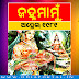 Janhamamu (ଜହ୍ନମାମୁଁ) - 1981 (April) Issue Odia eMagazine - Download e-Book (HQ PDF)