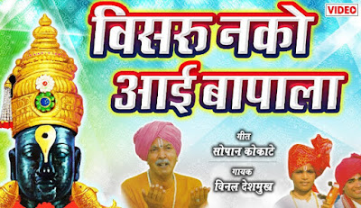 Visru nako re aai bapala song