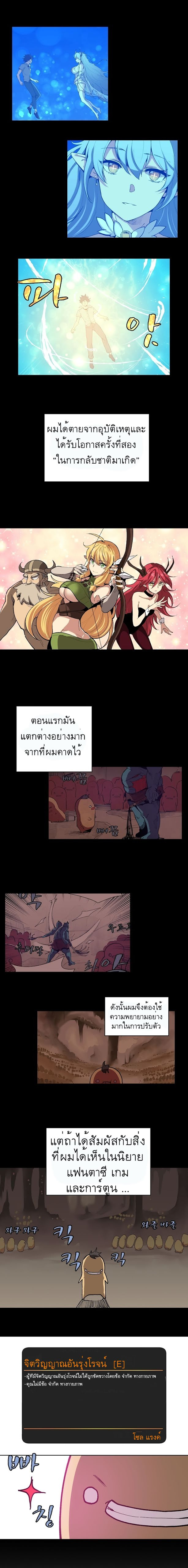 The dungeon master-ตอนที่ 2