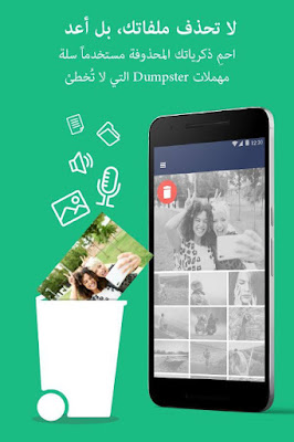 تطبيق Dumpster Photo & Video Restore Premium