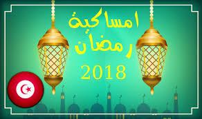 امساكية رمضان 2018 تونس - امساكية رمضان 1439 تونس جدول تقويم إمساكية شهر رمضان 2018 في جميع مدن دولة تونس