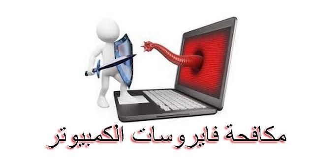 مكافحة الفايروسات | الحل الأمثل لمكافحة الفيروس مجانا على جهازك