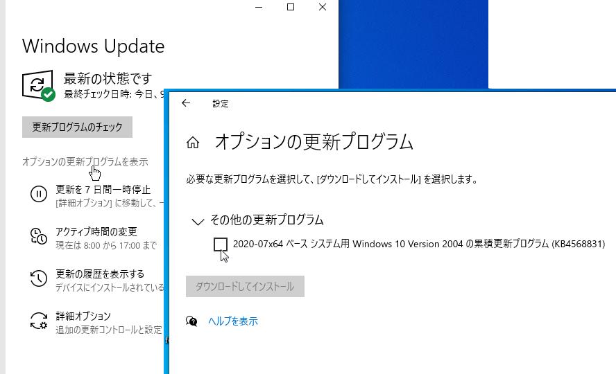 の プログラム オプション 更新 Windows Updateで邪魔なオプション更新プログラムを消す方法
