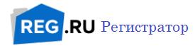 Reg.ru регистратор