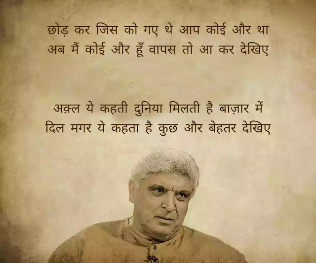 Javed Akhtar Shayari in Hindi