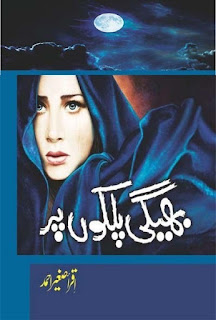 Bheegi Palkon Par (Novel Complete) By Iqra Sagheer Ahmed Pdf Free Download