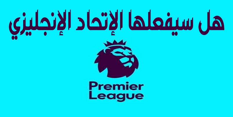 الدوري الانجليزي ، premier league,مباريات الدوري الإنجليزي بالمجان