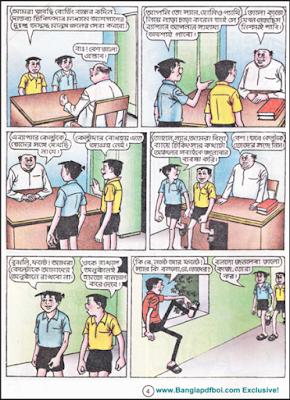 nonte fonte Dhundhumar page - Narayan Debnath (pdfbengalibooks.blogspot.com)